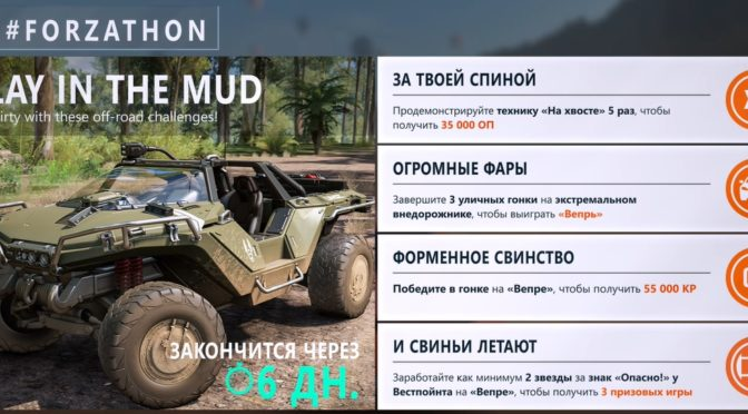 #FORZATHON Play in the mud