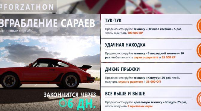 #FORZATHON Разграбление сараев