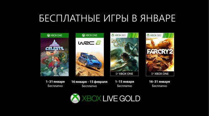 Игры со статусом Gold на январь 2019