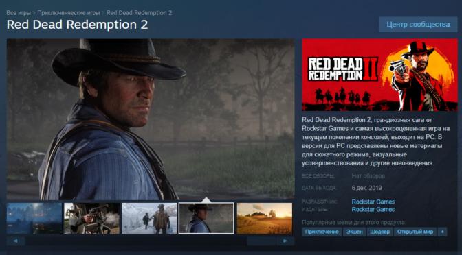 Дата выхода Red Dead Redemption 2 в Steam